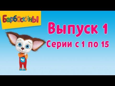 Смотреть клип Барбоскины Выпуск 1 - Первое место (мультфильм) онлайн бесплатно в качестве