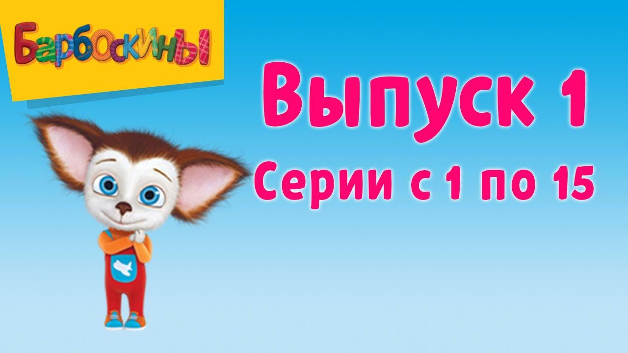 Барбоскины Выпуск 1  Первое место мультфильм