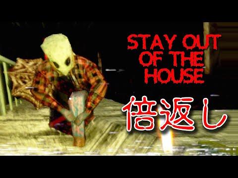 【ホラー】殺人鬼を罠で倍返し!&秘密の部屋 GOOD END?【Stay out of the House】