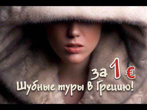 """ШУБЫ В ТОМСКЕиз YouTube · Длительность: 1 мин59 с  · Просмотров: 516 · отправлено: 29.10.2013 · кем отправлено: Шубы """"ДюСо"""""""