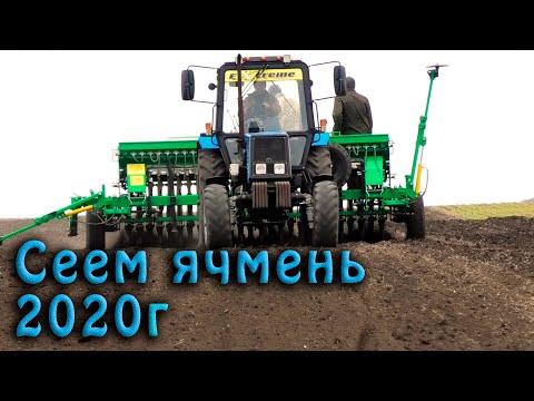 Сеем яровой ячмень 2020 г. | сельхозработы | посевная_2020 | крестьянин | посевная | трактор | пшеница | мтз_892_892 | ячмень | яровой | фермер