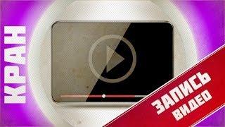 World of Tanks ~ Запись видео легко и просто!(Сегодня мы поговорим как записывать видео по игре World of Tanks, при этом не тратя кучу времени и сил на рендеринг..., 2014-01-09T06:00:01.000Z)