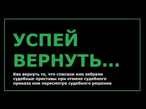Как вернуть деньги после отмены судебного приказа // РОДНОЙ РЕГИОН