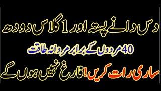 Doodh Aur Pista Se Mardana Taqat Ka Paharh||By Salam Muslim||دودھ اور پستے سے مردانہ کمزوری ختم کریں