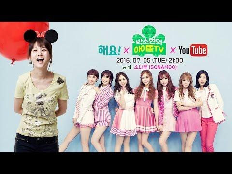 [Live idol TV] 박소현의 아이돌TV (with SONAMOO)