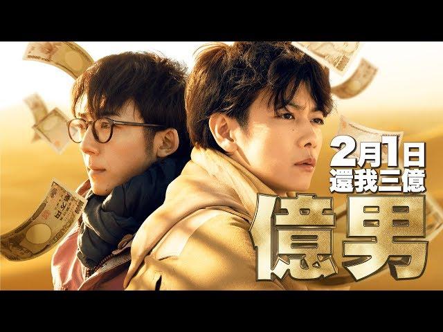 2月1日《億男》台灣官方預告