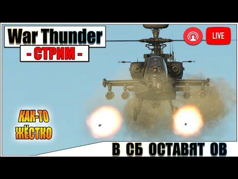 War Thunder - ПРОЩАЙ СТАРОЕ СБ