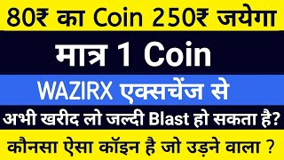 Pump Soon 1 Small Coin for long term 2021 | High Profitable CryptoCurrency 2021 | Best Exchange A