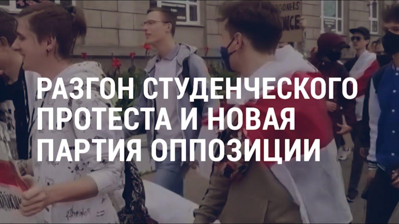 Протест студентов в Минске | АМЕРИКА | 01.09.20