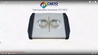 Светодиодный светильник подвесной промышленный ССУ-80-2 www.svetorezerv.ru(, 2016-05-06T18:30:48.000Z)