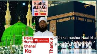 Sindhi Naat Audio Karam G kar deed ton Editar Qurban Ali khokhar 25/07/2020