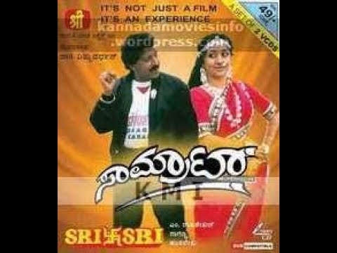 vishnu dada ''Samrat'' full movie