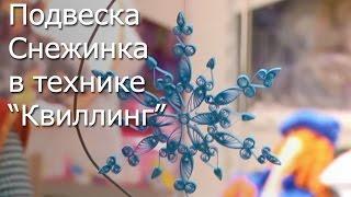 Подвеска Снежинка в технике Квиллинг -видео мастер-класс