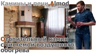 Отопительный камин с системой воздушного отопления дома