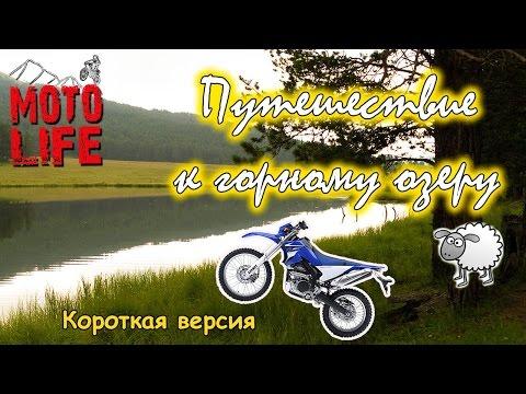 Путешествие к горному озеру на эндуро [Moto Life]