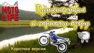Путешествие к горному озеру на эндуро [Moto Life](Путешествие на мотоциклах эндуро (Kayo T2; Yamaha WR250R) к горному озеру Хорлакёль (Хурла-Кёль). Головокружительные..., 2016-08-06T05:00:00.000Z)