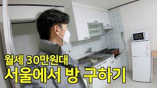 시골토박이의 첫 서울살이, 월세 30만원대 초저렴 원룸…