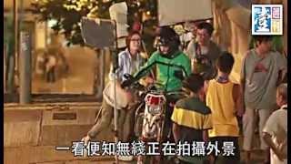 140805 Next Media 《天眼》中環外景拍攝 一姐楊怡熱得滯 搵替身應酬陳展鵬 thumbnail