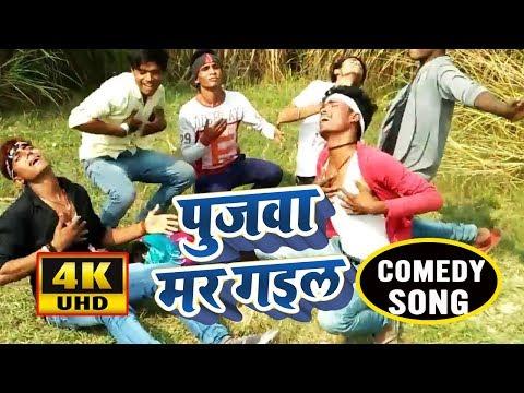 #Comedy Video Songs पुजवा मर गइल - Pujwa Mar Gail - ShriRam Rashiya - Bhojpuri Video Songs 2018