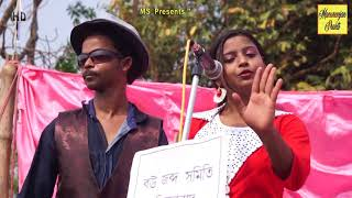 Purulia Super Hit Comedy:- বৌ জব্দ সমিতি