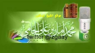 الشيخ محمد الجامي رد على اهل الضلال