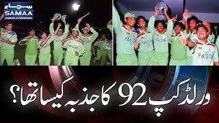 World cup 92 Ka Jazba Kia Tha? | Agenda 360 | Best Clips | SAMAA TV | 27 March 2017