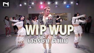 "Download Lagu WIP WUP (วิบวับ เวอร์ชั่น ""ตัวแม่"") 💎เพชรผมวิบๆๆๆๆ - WIP WUP Challenge mp3"