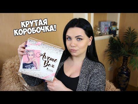 КРУТАЯ КОРОБОЧКА ROYAL SAMPLES и ЛИССА ❤️ AVEME BOX