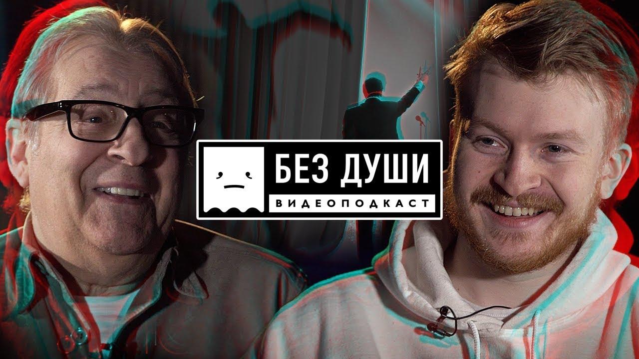 ????БЕЗ ДУШИ: Геннадий Хазанов о цензуре, стендапе и остроте в заднице Брежнева.