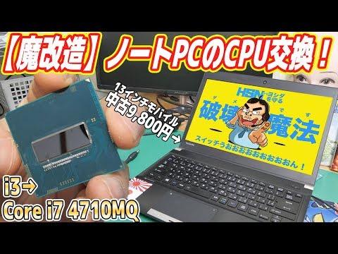 【魔改造】9800円ノートPCのCPU交換!無謀なCore i7 4C/8Tにパワーアップ失敗(´;ω;`)