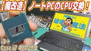 【魔改造】9800円ノートPCのCPU交換!無謀なCore i7 4C/8Tにパワーアップ失敗(´;ω;`) thumbnail