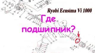 Ryobi Ecusima 1000Vi: А где подшипник?