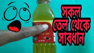 We are eating chemical substances in the name of mustard oil. Junk mustard oil.