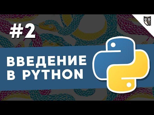 Введение в Python - #2 - Понятие переменной, начало знакомства с типами данных в Python