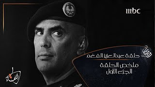 ملخص قصة حياة #عبدالعزيز_الفغم - الجزء الأول