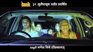 Deool Band Marathi Movie Releasing on 31st July 2015.