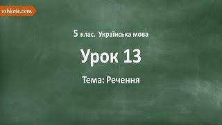 #13 Речення. Відеоурок з української мови 5 клас