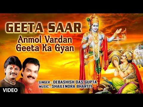 Geeta Saar By Debashish Das Gupta, Composed By Shailendra Bhartti I Anmol Vardan Geeta Ka Gyan