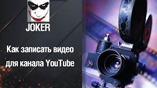 Как записать ролик по игре World of Tanks для YouTube(Всем привет! ------------------------------------------------------------------------------------------------------------- На канале появляется каждую неделю..., 2016-12-21T15:46:09.000Z)