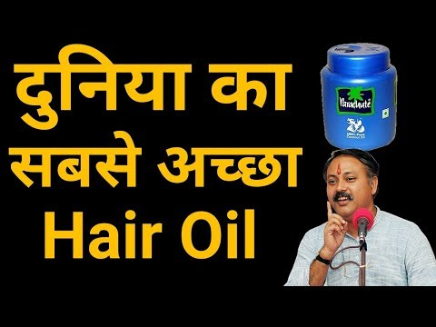 जानिए-बालों-के-लिए-सबसे-अच्छा-तेल-|-best-hair-oils-in-hindi-for-faster-hair-growth-|-rajiv-dixit-ji
