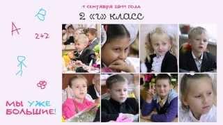 До свидания, начальная школа  4 Г, школа 24, 2014 год(, 2014-06-07T12:10:14.000Z)
