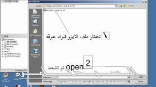 كيفية نسخ ويندوز على الاسطوانة برنامج ultraiso