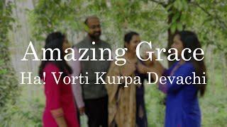 Ha! Vorti Kurpa Devachi | Amazing Grace | Konkani Devotional Song | Revelations Mangalore
