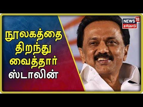 மு.க.ஸ்டாலின் செய்தியாளர்கள் சந்திப்பு | புதுப்பிக்கப்பட்ட நூலகத்தை திறந்து வைத்தார் திமுக தலைவர் மு.க.ஸ்டாலின்  #TamilnaduNews #News18TamilnaduLive  #TamilNews  Subscribe To News 18 Tamilnadu Channel Click below  http://bit.ly/News18TamilNaduVideos  Watch Tamil News In News18 Tamilnadu  Live TV -https://www.youtube.com/watch?v=xfIJBMHpANE&feature=youtu.be  Top 100 Videos Of News18 Tamilnadu -https://www.youtube.com/playlist?list=PLZjYaGp8v2I8q5bjCkp0gVjOE-xjfJfoA  அத்திவரதர் திருவிழா | Athi Varadar Festival Videos-https://www.youtube.com/playlist?list=PLZjYaGp8v2I9EP_dnSB7ZC-7vWYmoTGax  முதல் கேள்வி -Watch All Latest Mudhal Kelvi Debate Shows-https://www.youtube.com/playlist?list=PLZjYaGp8v2I8-KEhrPxdyB_nHHjgWqS8x  காலத்தின் குரல் -Watch All Latest Kaalathin Kural  https://www.youtube.com/playlist?list=PLZjYaGp8v2I9G2h9GSVDFceNC3CelJhFN  வெல்லும் சொல் -Watch All Latest Vellum Sol Shows  https://www.youtube.com/playlist?list=PLZjYaGp8v2I8kQUMxpirqS-aqOoG0a_mx  கதையல்ல வரலாறு -Watch All latest Kathaiyalla Varalaru  https://www.youtube.com/playlist?list=PLZjYaGp8v2I_mXkHZUm0nGm6bQBZ1Lub-  Watch All Latest Crime_Time News Here -https://www.youtube.com/playlist?list=PLZjYaGp8v2I-zlJI7CANtkQkOVBOsb7Tw  Connect with Website: http://www.news18tamil.com/ Like us @ https://www.facebook.com/News18TamilNadu Follow us @ https://twitter.com/News18TamilNadu On Google plus @ https://plus.google.com/+News18Tamilnadu   About Channel:  யாருக்கும் சார்பில்லாமல், எதற்கும் தயக்கமில்லாமல், நடுநிலையாக மக்களின் மனசாட்சியாக இருந்து உண்மையை எதிரொலிக்கும் தமிழ்நாட்டின் முன்னணி தொலைக்காட்சி 'நியூஸ் 18 தமிழ்நாடு'   News18 Tamil Nadu brings unbiased News & information to the Tamil viewers. Network 18 Group is presently the largest Television Network in India.   tamil news news18 tamil,tamil nadu news,tamilnadu news,news18 live tamil,news18 tamil live,tamil news live,news 18 tamil live,news 18 tamil,news18 tamilnadu,news 18 tamilnadu,நியூஸ்18 தமிழ்நாடு,tamil news today,tamil latest news,live tami