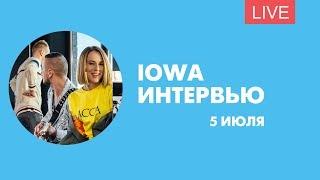 Интервью IOWA. Онлайн-трансляция
