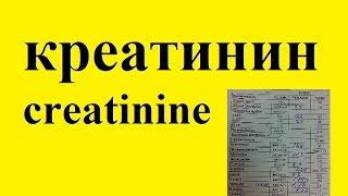креатинин (creatinine)