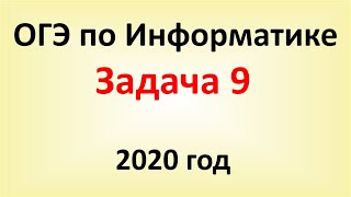 ОГЭ Информатика 2020 ФИПИ  Задача 9