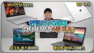 우와~ 벌써 10세대! 인텔 최신 CPU를 탑재한 최저가 노트북 4종 비교!
