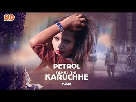 Petrol Tanki Ne Karuchhe Kam FULL VIDEO (Jasobant Sagar) Sambalpuri Music VIdeo l RKMedia