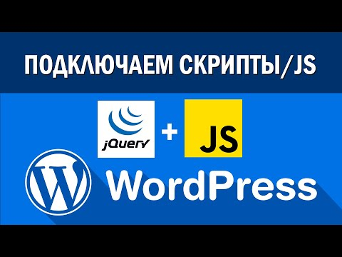 WordPress blockui requires jquery